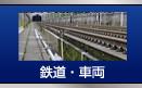鉄道・車両・機械